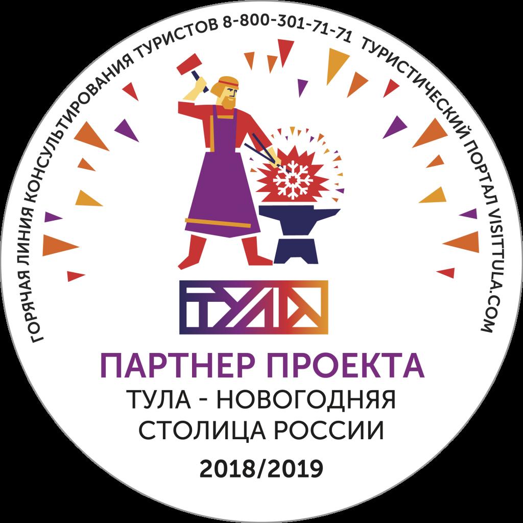 Новогодняя столица России в 2019 году рекомендации
